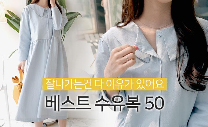 베스트 수유복 50