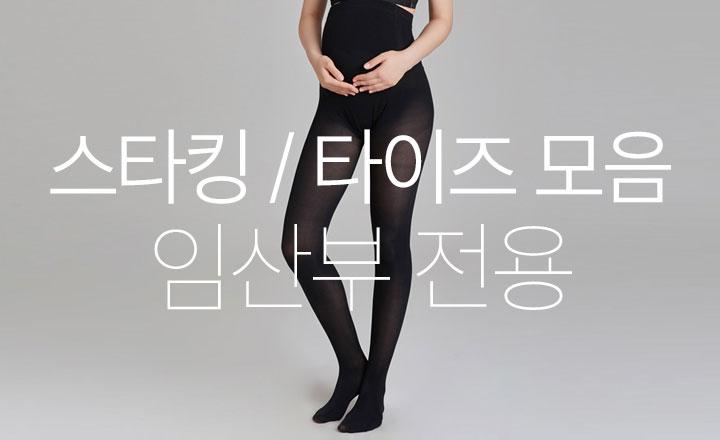 임산부 스타킹