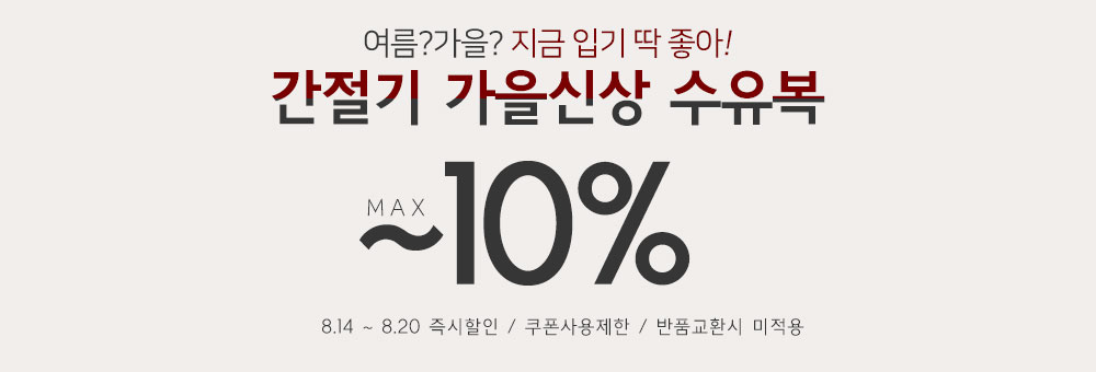 수유10%